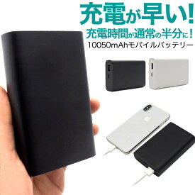 10050mAh モバイルバッテリー [PSE取得済] [キャンセル・変更・返品不可]