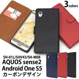 手帳型ケース AQUOS sense2 SH-01L SHV43 SH-M08 Android One S5 スマホケース アクオスセンス2 ケース [キャンセル・変更・返品不可]