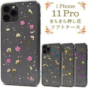 ハーバリウム 押し花 ハンドメイド アイフォン スマホケース iphoneケース 背面 iPhone 11 Pro [キャンセル・変更・返品不可]