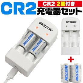 CR2 2個付き CR2 USB充電器 [キャンセル・変更・返品不可]