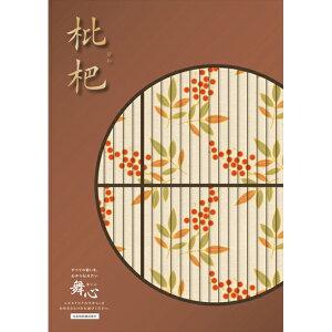 カタログギフト 舞心(まいこ) 枇杷 びわ 8,800円コース