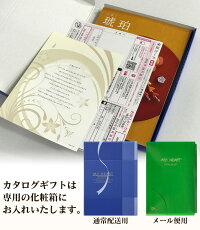 カタログギフトMYHEART(マイハート)スカイ25,800円コース