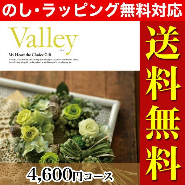 カタログギフト MY HEART(マイハート) バレイ 4,600円コース