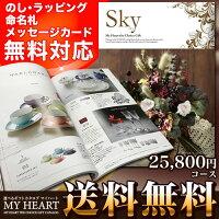 カタログギフトMYHEART(マイハート)25,600円コーススカイ