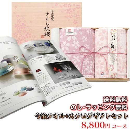今治タオル&カタログギフトセット 8,800円コース (さくら紋織 バスタオル2P+エレン)