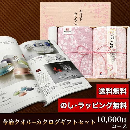 今治タオル&カタログギフトセット 10,600円コース (さくら紋織 バスタオル2P+シルエット)