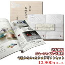 今治タオル&カタログギフトセット 13,800円コース (白織 バスタオル2P+オフェリア)