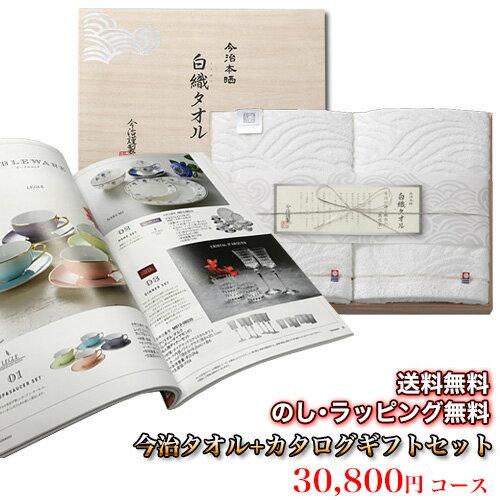 今治タオル&カタログギフトセット 30,800円コース (白織 バスタオル2P+ブルームーン)