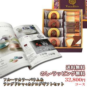 フルーツカラーバウム&カタログギフトセット 32,800円コース (フルーツカラーバウム+インターフローラ)