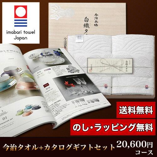 今治タオル&カタログギフトセット 20,600円コース (白織 バスタオル2P+リッジ)