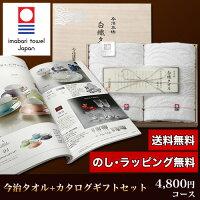 今治タオル&カタログギフトセットホライズン4,600円コース