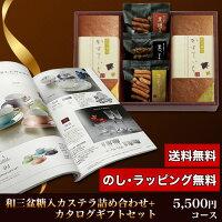 和三盆糖入かすてぃら&カタログギフトセット5,300円コース(和三盆糖入かすてぃら+ホライズン)