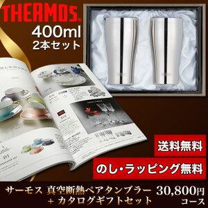 タンブラー&カタログギフトセット 30,800円コース (JCY-400GP1 SM+スカイ)