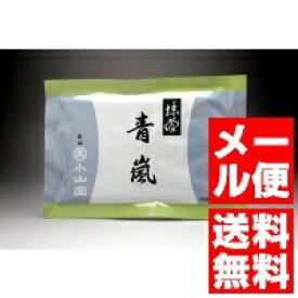 京都宇治[丸久小山園] 抹茶 青嵐(あおあらし) 100g袋 [国産]