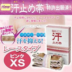 汗止め帯 レースタイプ ピンク XSサイズ