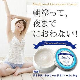 アイメディア 薬用デオドラントクリーム デオフィール 30g