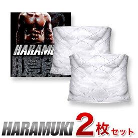 HARAMUKI(ハラムキ) 2枚セット