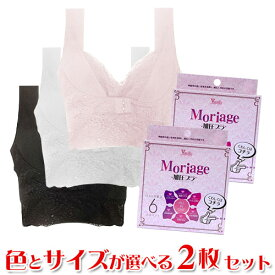 Moriage(モリアージュ) ナイトブラ 加圧ブラ 色とサイズが選べる 2枚セット