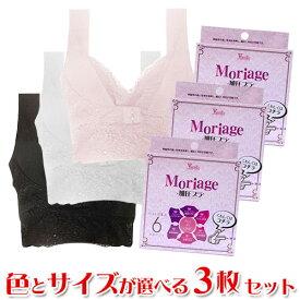 Moriage(モリアージュ) ナイトブラ 加圧ブラ 色とサイズが選べる 3枚セット