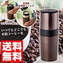 giaretti(ジアレッティ) ミル付き 真空コーヒーマグ ブラウン GR-HC001 BR