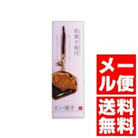 和菓子根付 たい焼き 単品