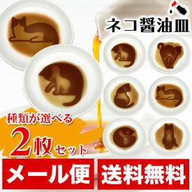 ネコ醤油皿 種類が選べる 2枚セット