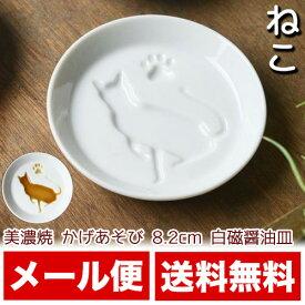 かげあそび 8.2cm 白磁醤油皿 ねこ 1枚