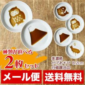 かげあそび 8.2cm 白磁醤油皿 種類が選べる 2枚セット [ねこ][富士山][鯛][ふくろう][鶴][打出の小槌][][亀][だるま][ちどり]
