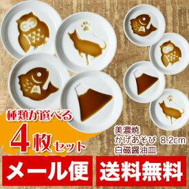 かげあそび 8.2cm 白磁醤油皿 種類が選べる 4枚セット [ねこ][富士山][鯛][ふくろう][鶴][打出の小槌][][亀][だるま][ちどり]