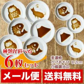 かげあそび 8.2cm 白磁醤油皿 種類が選べる 6枚セット [ねこ][富士山][鯛][ふくろう]