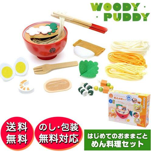 ウッディプッディ はじめてのおままごと めん料理セット G05-1162
