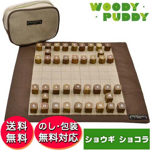 ウッディプッディ 木のおもちゃ ショウギ ショコラ G03-1167