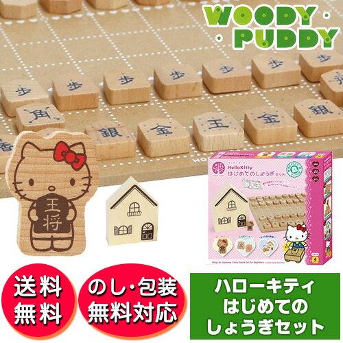 ウッディプッディ 木のおもちゃ ハローキティ はじめてのしょうぎセット G03-1180