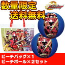 ビーチバッグ&ビーチボールセット 手裏剣戦隊ニンニンジャー NNG-900、AEQ-140