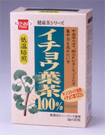 イチョウ葉茶100%(30包) [キャンセル・変更・返品不可]