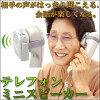 受話器の耳あて部に装着するだけで、 相手の声が大きく聞こえる電話受話器用のスピーカーが新登場。 音量ボリューム付! fs04gm、