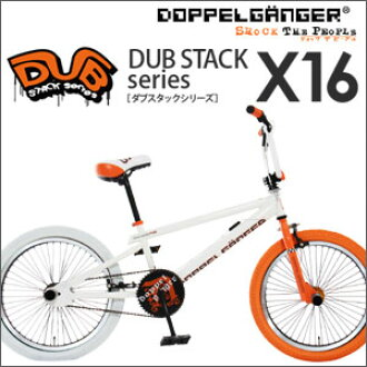 [DOPPELGANGER (R) BMX DUB STACK (Dave stack) series x 16] [Fun gift _ packaging]
