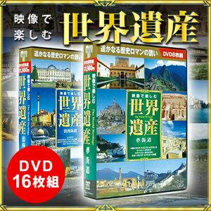【映像で楽しむ世界遺産DVD16枚組】【楽ギフ_包装】fs04gm、【RCP】