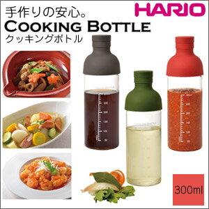 【HARIO(ハリオ)クッキングボトル 300ml】[返品・交換・キャンセル不可]