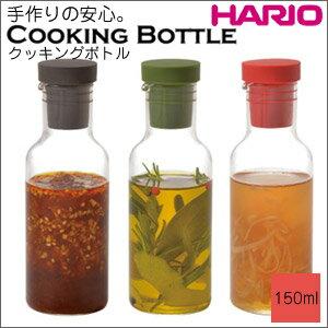 【HARIO(ハリオ)クッキングボトル 150ml】[返品・交換・キャンセル不可]
