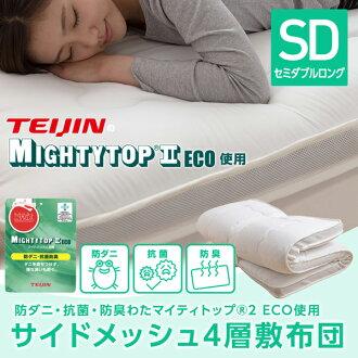 [TEIJIN maititoppu 2(R)ECO使用旁边网丝4层垫被加宽单人床][轻松的gifu_包装]