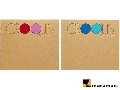 マルマン maruman / スケッチブック CROQUIS BOOK クロッキーブック S・M・Lシリーズ (Sサイズ) (SS)