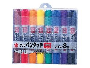 サクラ 油性マーカー / ペンタッチツイン 8色セット(PK-T8)【SAKURA 油性ペン 筆記具 事務用品 デザイン おしゃれ】