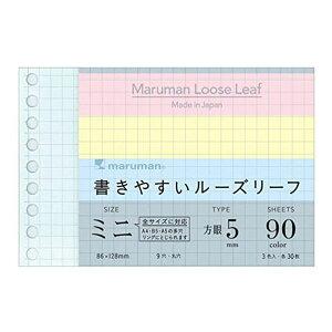 マルマン maruman / 書きやすいルーズリーフミニ 90枚 (B7変形 9穴 5mm方眼罫)(L1432-99)(A-20157)