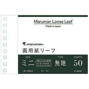 マルマン maruman / 書きやすいルーズリーフミニ 50枚 (B7変形 9穴 画用紙リーフミニ)(L1435)(A-138979)