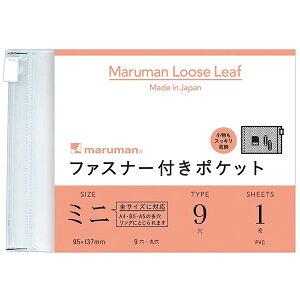 マルマン maruman / 書きやすいルーズリーフミニ 1枚 (95x137mm 9穴 ファスナー付ポケットミニ)(L487)(A-139001)