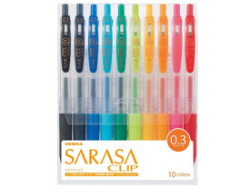 ゼブラ 水性ボールペン サラサクリップ 0.3mm 10色セット(JJH15-10CA)(A-22528)【ZEBRA SARASA CLIP ジェルボールペン】