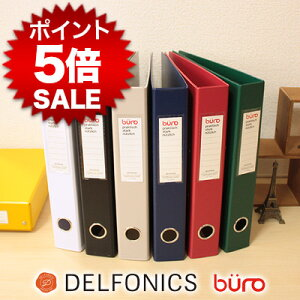 【ポイント5倍】デルフォニックス ビュロー レバーアーチ ファイル A4 2穴 背幅55mm(FF37/500082)【DELFONICS buro レバーアーチファイル リングファイル レバーファイル デザイン おしゃれ カラフ