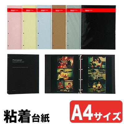 デルフォニックスDELFONICS/PDフォトアルバムリフィル(粘着A4)5枚入り(FBR13)