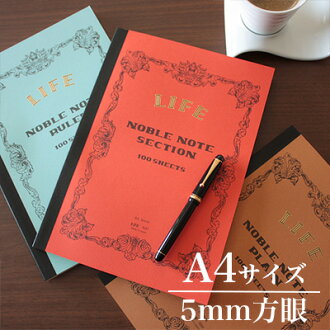 Life LIFE and noble note (A4 / 5 mm grid) (N31)